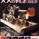 最近買ったエンジン